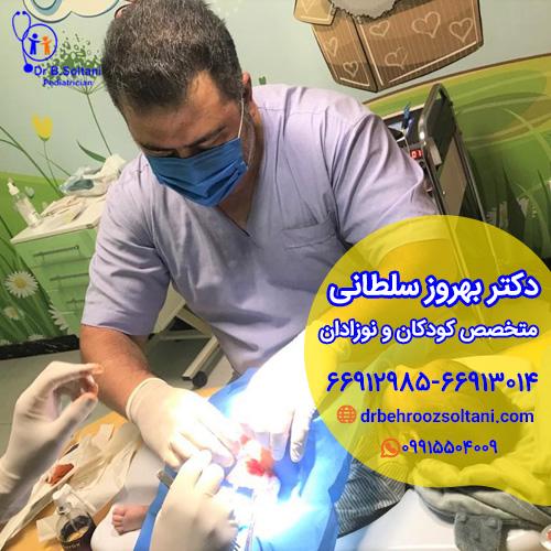 متخصص ختنه در تهران دکتر سلطانی