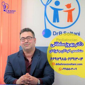 دکتر سلطانی متخصص کودکان و نوزادان